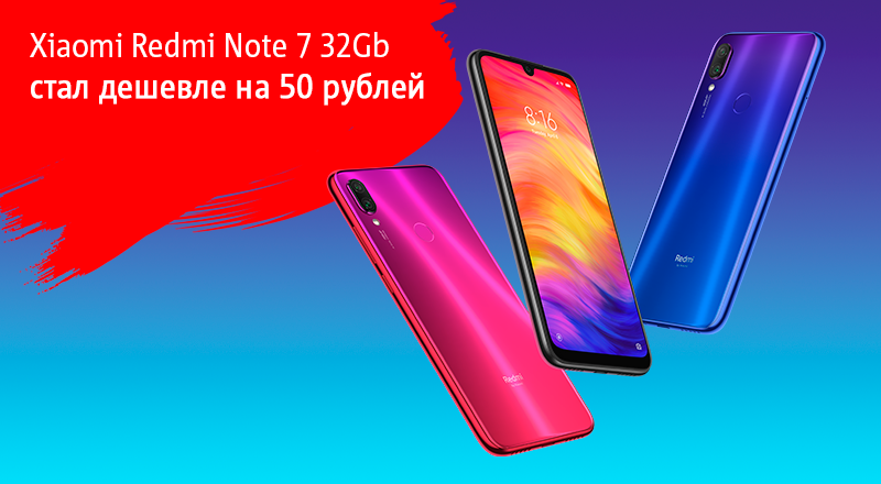 Xiaomi-Redmi-Note-7-32Gb-tw.png