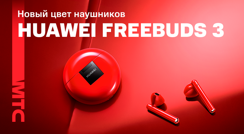 Huawei-FreeBuds-3-Red-800x440.png