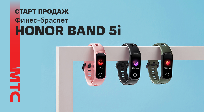 Honor-Band-5i-IG-800x440.png
