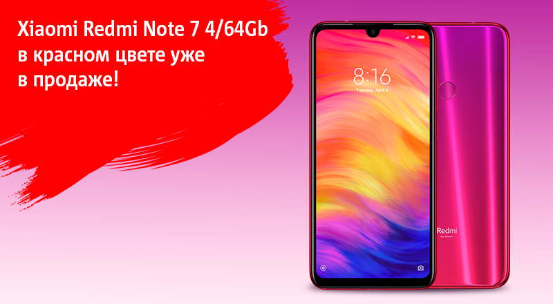 Xiaomi-Redmi-Note-7-red-tw (1).png