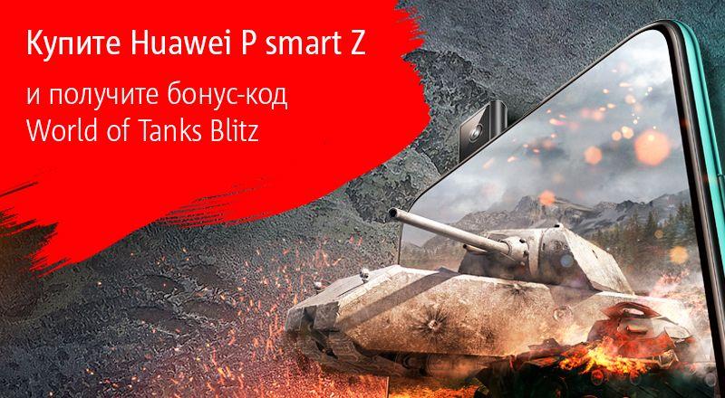 world of tanks бонус коды от мтс