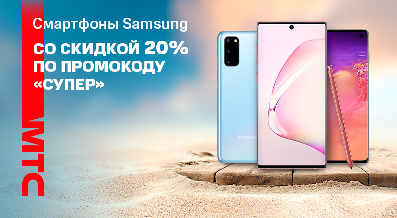 Samsung-20sale.png