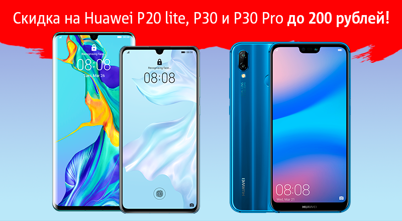 Huawei-P30-200-sale-tw (1).png
