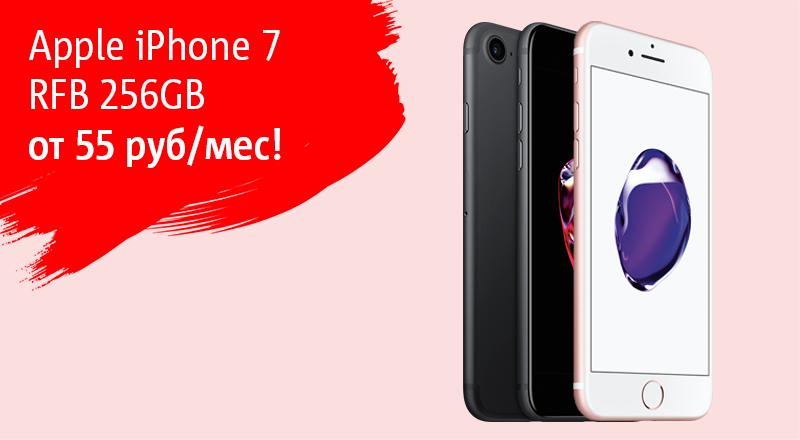 c47a1a8608eb4 iPhone 7 256Гб до 1000 рублей: эксклюзив от МТС