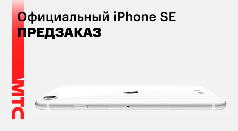 iPhone-SE-800x440.png