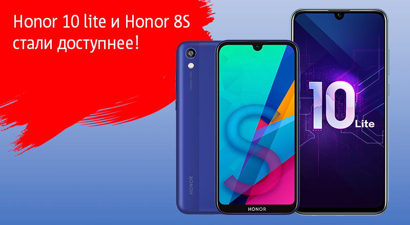 Honor-10-lite-и-Honor-8S-tw.png