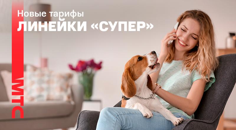 """Картинки по запросу """"новые тарифы линейки супер"""""""