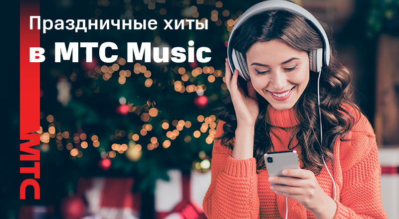 Foto_МТС-Music.png