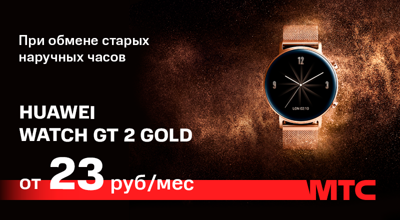 Huawei-watch-GT-2-Gold-800x440.png