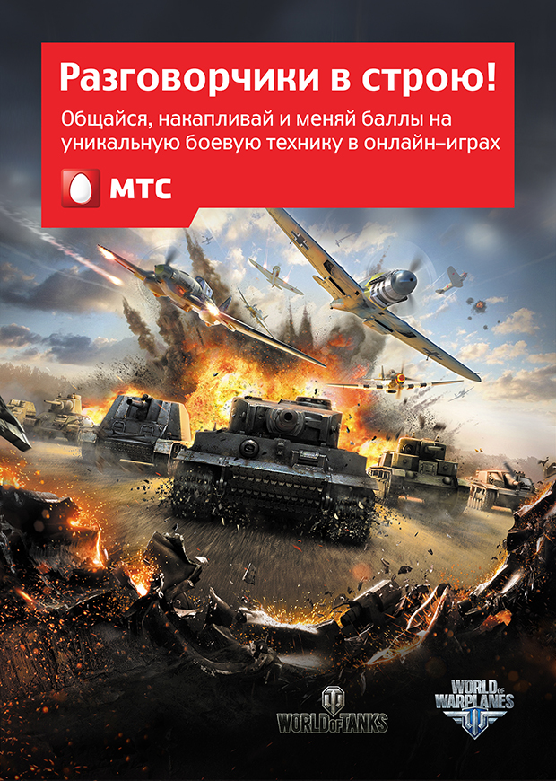 инвайт код для world of tanks от мтс бонус