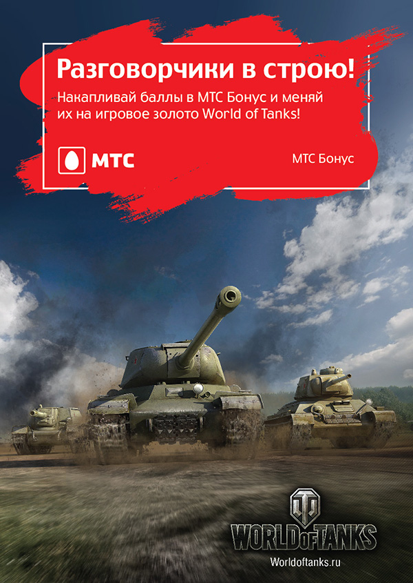 бонус код мтс танки